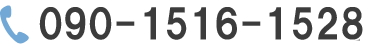 0120-793-550