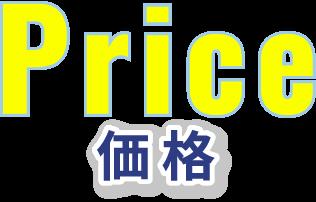 Price 価格