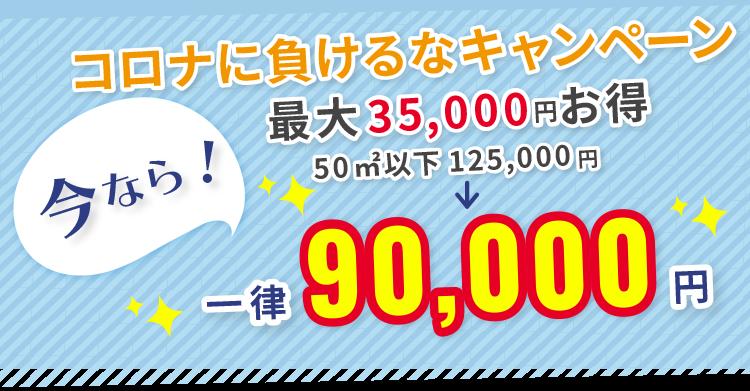 コロナに負けるなキャンペーン 最大35,000円お得 一律 90,000円