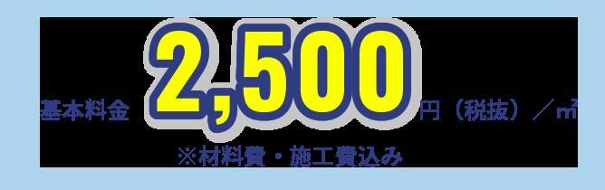 基本料金 2500円(税抜)/㎡ ※材料費・施工費込み